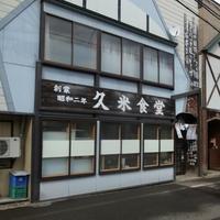 久米食堂 / 湯沢市院内 - そばっこ喰いふらり旅