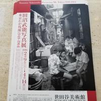 懐かしい自分にあってきた田沼武能写真展「東京わが残像1948~1964」 - 梟通信~ホンの戯言
