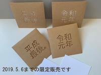 平成最後の・令和元年マシカク封筒出来ました - シロリス