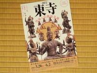 桜の上野公園で「国宝・東寺展」を拝見。東京国立博物館にて6月2日まで。 -  「幾一里のブログ」 京都から ・・・