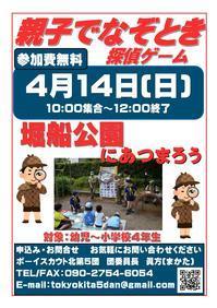 4/14 (日) 堀船公園にて「親子で謎解き 探偵ゲーム」を開催します! - ボーイスカウト東京北5団