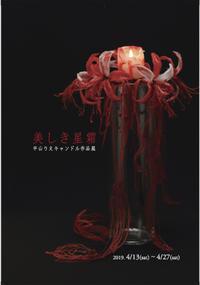 平山りえキャンドル作品展『美しき星霜』 - くわみつの和み時間