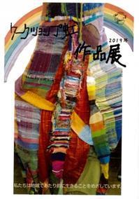 【春らんまんワークショップ虹作品展】開催中です!! - SAORI本部の日々