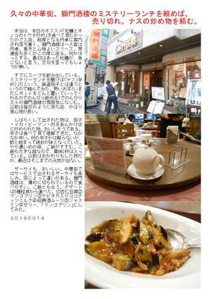 久々の中華街、獅門酒楼のミステリーランチを頼めば、売り切れ。ナスの炒め物を頼む。