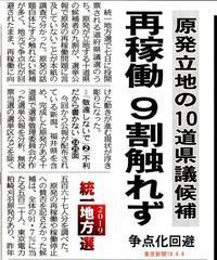 再稼働9割触れず原発立地の10道県議候補2019統一地方選/東京新聞 - 瀬戸の風