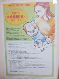 産後健診の補助がはじまりました - さくらんぼ助産院