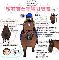 桜花賞を振り返る - おがわじゅりの馬房