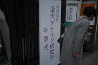 16032019 - 音・岩・光