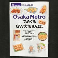 [WORKS]Osaka MetroでめぐるGW大阪さんぽ。 - 机の上で旅をしよう(マップデザイン研究室ブログ)