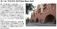 20世紀初期の建築物(Wien:Karl Marx Hof) - m-sudo's Room