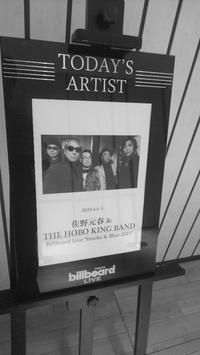佐野元春 & The Hobo King Band Billboard Live 'Smoke & Blue' - ITエンジニアで2児のPapaが仕事さぼらず(?)書くblog