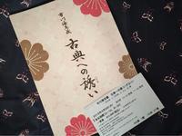市川海老蔵 古典への誘い と 銀座無印良品 - 58歳☆専業主婦やってます