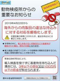 台湾から日本に肉製品は持ち帰れません~2019年4月&9月編。 - ヨカヨカタイワン。