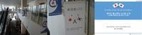 韓国全羅北道保健診療所職員視察団の皆さま - 神野正博のよもやま話