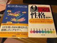 スピリチュアルメッセージ 鈴木秀子の2冊の本 - 散歩ガイド