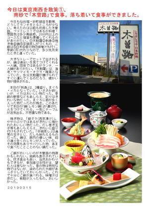 今日は東京南西を散策①、南砂あたりで「木曽路」で食事。落ち着いて食事ができました。
