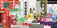"""生活感分布調査""""帖"""":p.12-p.13「店シール type_E」#2 - maki+saegusa"""