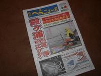 週刊へらニュース4月12日号 - バクバク!ヘラブナ釣行記