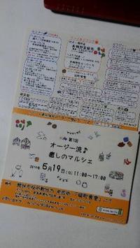 オージー流癒しのマルシェのチラシをもらったよ~☆ - 占い師 鈴木あろはのブログ