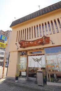 お料理・仕出し なごやまで、蒸し寿司を食べる~ - にゃお吉の高知競馬☆応援写真日記+α(高知の美味しいお店)