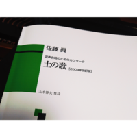 「土の歌」 - 大阪市淀川区「渡辺ピアノ教室」