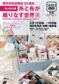 イベント情報 秋田 - ジョアンの店長ブログ
