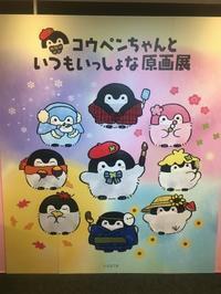 コウペンちゃんといつもいっしょな原画展@池袋西武ギャラリー - manic?  everyday