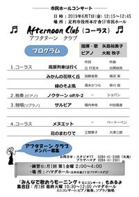 アフタヌーンクラブのコンサート情報 - スタジオYY通信