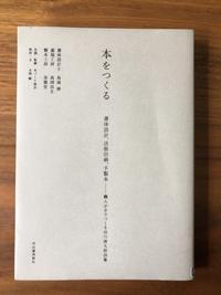 海辺の本棚『本をつくる書体設計、活版印刷、手製本職人が手でつくる谷川俊太郎詩集』 - 海の古書店
