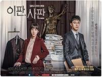 法廷プリンス-イ判サ判 - - 韓国俳優DATABASE