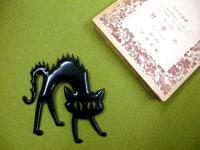 黒猫ブローチ - スズキヨシカズ幻燈画室