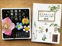 植物たちに Deep に迫る2冊 - 雑木林の家から-nishio
