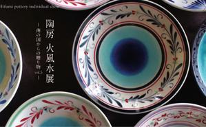 京都での個展のお知らせです - 陶房 火風水だより