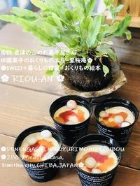 ゴールデンウィークのお菓子たち - 田園菓子のおくりもの工房 里桜庵