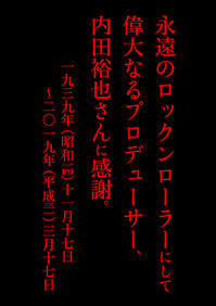 前田画楽堂本舗デザイン商品19.4.9〜内田裕也さんに感謝し、ご冥福をお祈りする - 前田画楽堂本舗