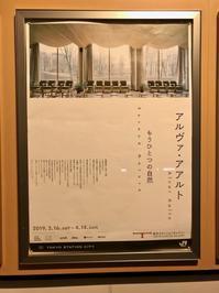 「アルヴァ・アアルト展」@東京ステーションギャラリー。 - Welcome to Koro's Garden!