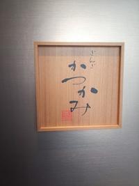 銀座 とんかつ「かつかみ」 - 料理研究家ブログ行長万里  日本全国 美味しい話