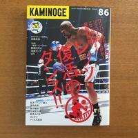 KAMINOGE vol.86 - 湘南☆浪漫