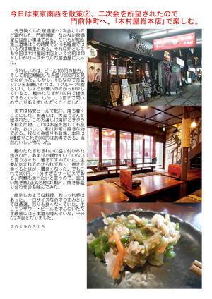 今日は東京南西を散策②、二次会を所望されたので門前仲町へ、「木村屋総本店」で楽しむ。