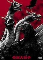 『怪獣大戦争 キングギドラ対ゴジラ』(映画) - 竹林軒出張所