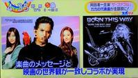 BORN THIS WAY - 365歩のマーチ