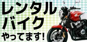 レンタルバイクにETC取り付け!! - パーツランドイワサキ高松店&高知店&松山店