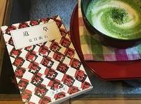 「道草」 - Kyoto Corgi Cafe