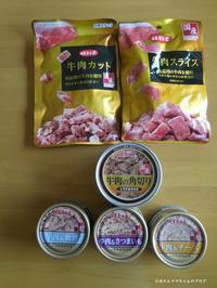 モラタメ「デビフペットデビフ牛肉商品6種セット」をタメす - ひめたんママちゃんのブログ