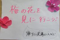 梅の花を見に行こう!in湯田川温泉 - ハウスカ・キートス