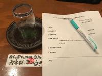 とり地蔵 柳町店 - あらびき