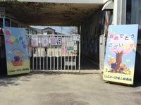入園式を行いました! - みかづき第二幼稚園(高知市)のブログ