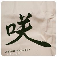 *いとエコプロジェクトのエコバッグ* - *つばめ食堂 2nd*