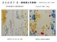 清水祐貴子展-銅版画と木版画- 2019.4.12〜20 - OTO - BLOG 履歴