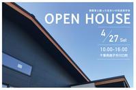 千葉県銚子市川口町でオープンハウス! - つくば・おとなりの建築家